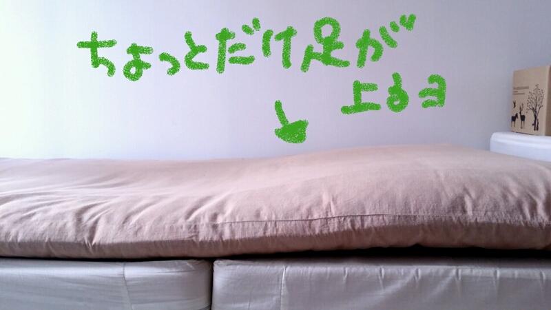 足上げバージョンの寝床